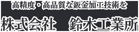 株式会社鈴木工業所
